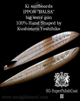 KI SURFBOARDS 【IPPON-BALSA】 ※参考画像