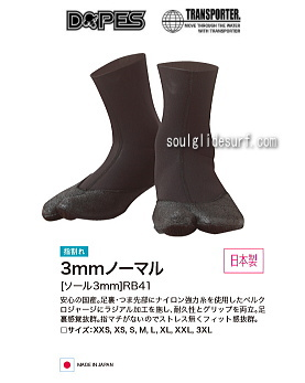 NEW RADIAL SOFT BOOTS 3mm  【代引不可/銀行振込のみ】