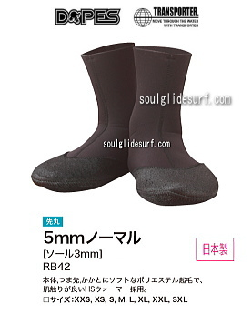 NEW RADIAL SOFT BOOTS 5mm  【代引不可/銀行振込のみ】