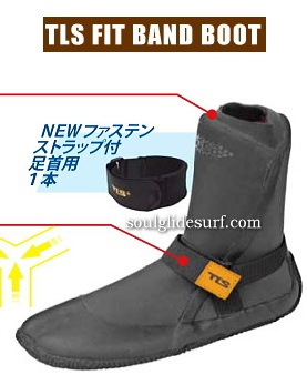 TLS FIT BAND BOOT 【代引不可/銀行振込のみ】