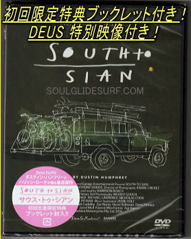 DVD 【SOUTH TO SIAN (サウス・トゥー・シアン)】限定特典付き仕様。