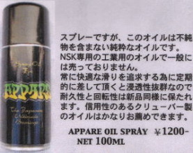 NSK APPARE OIL SPRAY