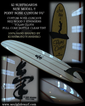 KI SURFBOARDS POINTNOSE CUSTOM�y���̏��i�͊������܂����z