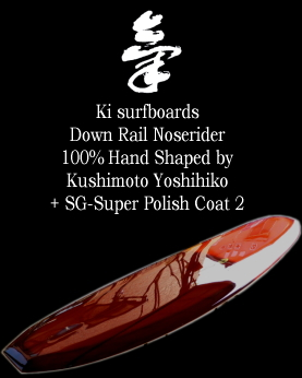 KI DOWN RAIL NOSERIDER 9'4