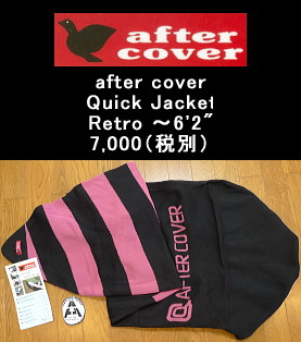 After Cover Quick Jacket Retro 【ラスト1個!】