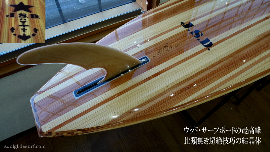 J.S.D.WOOD SURFBOARD CLASSIC LONGBOARD MODEL premium demonstration board 一生物のサーフボード ウッドボードの宝石